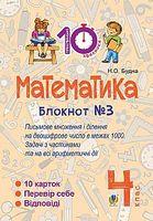 Математика. 4 клас. Зошит №3. Письмове множення та ділення на двоцифрове число в межах 1000.