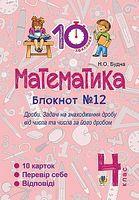 Математика. 4 клас. Зошт №12. Дроби.