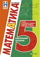 Математика. 5 клас : навчальний посібник. Вид.2-ге, доп.