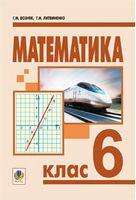 Математика. 6 кл. Підручник для загальноосвітніх навчальних закладів.