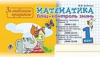 Математика. Бліц-контроль знань. 1 клас. (За програмою 2012р.+ голограма)