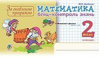 Математика. Бліц-контроль знань. 2 кл. Част.2. (за програмою 2012 р.+ голограма)
