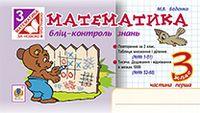 Математика. Бліц-контроль знань. 3 кл. Ч.1. (за програмою 2012 р.+ голограма)