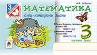 Математика. Бліц-контроль знань. 3 клас. Ч.2.(за програмою 2012 р.+ голограма)