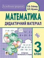 Математика.Дидактичний матеріал. 3 клас
