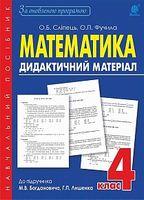 Математика. Дидактичний матеріал : 4  кл. : до підр. М.В. Богдановича, Г.П.Лишенка. За оновленою програмою