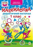 Математика. Дидактичний матеріал. 1 кл.Посібник для учнів початкової школи.