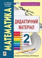 Математика. Дидактичний матеріал. 2 клас :(до підр.Рівкінда) навчальний посібник ((за програмою 2012 р.+ голограма)