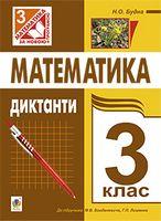 Математика. Диктанти. 3 клас (до підр. Богдановича, Лишенка) (за програмою 2012 р.+ голограма)