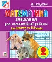Математика. Завдання для самостійної роботи : 2 клас.(за програмою 2012 р.+ голограма)