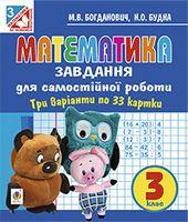 Математика. Завдання для самостійної роботи : 3 клас.(за програмою 2012 р.+ голограма)