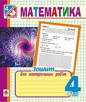 Математика. Зошит для контрольних робіт. 4 клас.