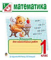 Математика. Зошит для самостійних робіт : 1 кл. (до підр. Рівкінд) (за програмою 2012 р.+ голограма)