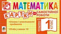 Математика. Картки для самостійної роботи. 1 клас. Частина 1.