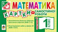 Математика. Картки для самостійної роботи. 1 клас. Частина 5.