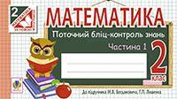 Математика. Поточний бліц-контроль знань : 2 кл : в 2 ч. Ч. 1 (до підр. М.Богданович)(за програмою 2012 р.+ голограма)