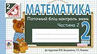 Математика. Поточний бліц-контроль знань : 2 кл : в 2 ч. Ч. 2 (до підр. М.Богданович)(за програмою 2012 р.+ голограма)