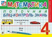 Математика. Поточний бліц-контроль знань : 4 кл. (до підруч. Богдановича М.В.)
