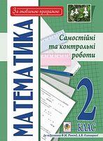 Математика. Самостійні та контрольні роботи. 2 кл. (До підр. Рівкінд, Оляницької). За оновленою програмою