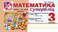 Математика. Швидкі та цікаві сторінки. Супербліц. 3кл. Ч.2. (за новою програмою)