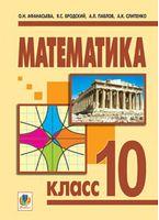 Математика.10 класс: Учебник для общеобраз.уч.заведений. Уровень стандарта