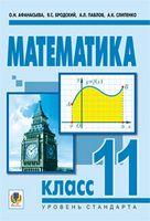 Математика.11 класс: Учеб.для общеобразоват.учеб.зав.Уровень стандарта