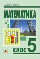 Математика.5 кл.: Підручник для загальноосвітніх навчальних закладів