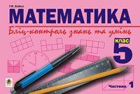 Математика.Бліц-контроль знань та умінь.5 клас.Частина 1.