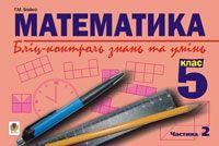 Математика.Бліц-контроль знань та умінь.5 клас.Частина 2.