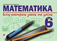 Математика.Бліц-контроль знань та умінь.6клас.