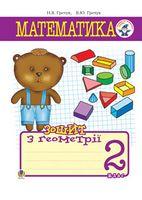 Математика.Зошит з геометрії. 2 кл. Вид.2-ге, допов. і перероб.