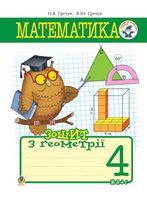 Математика.Зошит з геометрії. 4 кл. Вид.2-ге, допов. і перероб.