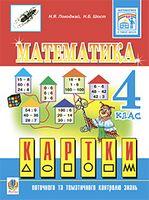 Математика.Картки для поточного та тематичного контролю знань. 4 клас (НОВІ)