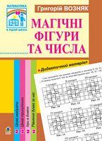 Математика.Магічні фігури та числа. 1-4 класи.