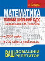 Математика.Повний шкільний курс.Навчальний посібник. (М)
