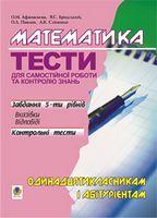 Математика.Тести для самостійної роботи і контролю знань.11кл та абітурієнтам.