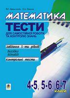 Математика.Тести для самостійної роботи та контролю знань.4-5,5-6,6-7кл.