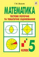 Математика.Тестове поточне та тематичне оцінювання. 5 клас: Тестові завдання