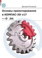 Основи проектування в КОМПАС 3D v17