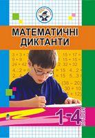 Математичні диктанти. 1-4 класи.