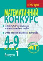 Математичний конкурс. 4-9 класи: Посібник для підготовки до мат. турнірів. Випуск 1.