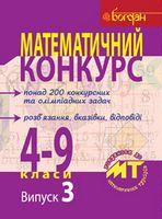 Математичний конкурс. 4-9 класи: Посібник для підготовки до мат. турнірів. Випуск 3.
