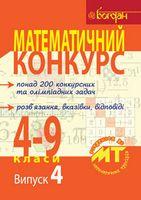 Математичний конкурс. 4-9 класи: Посібник для підготовки до мат. турнірів. Випуск 4.