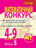 Математичний конкурс. 4-9 класи: Посібник для підготовки до мат. турнірів. Випуск 5.