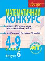 Математичний конкурс. 4-9 класи: Посібник для підготовки до мат. турнірів. Випуск 6.