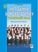 Методика хорового співу у початковій школі. Методичний посібник.