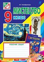 Мистецтво : робочий зошит для 9 кл. загальноосв. навч.закл. ( до підр. Л.Кондратової).За оновленою програмою