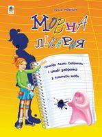 Мовна лікарня. Пригоди Лєрки Севрючки і цікаві завдання з культури мови.Для учнів 3-6 клас.