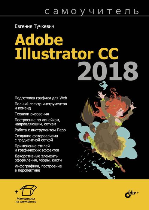 %D0%A1%D0%B0%D0%BC%D0%BE%D0%B2%D1%87%D0%B8%D1%82%D0%B5%D0%BB%D1%8C+Adobe+Illustrator+CC+2018 - фото 1
