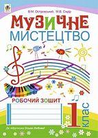 Музичне мистецтво : робочий зошит для 1 кл. (до підр. О. Лобової)+голограма